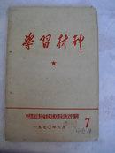 《学习材料7》中共黑龙江省革命委员会机关委员会办公室编印 一九七〇年六月