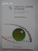 《中国 2010上海世博会官方导览手册》