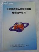 《北京市办税人员继续教育培训统一教材》