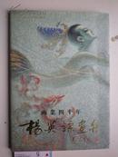 毛笔签名盖章《杨英镖画集 :有连环画作品》上海大学美术学院教授、名扬四海的大师级画家