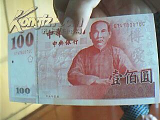 中华民国中央银行100元