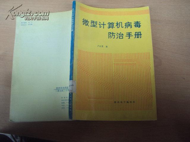 微型计算机病毒防治手册 90年版