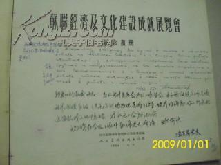 苏联经济及文化建设成就展览纪念画册 (李玉平  会长   涅里万诺夫  亲笔题词)