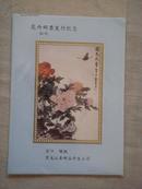 花卉邮票发行纪念张 8张