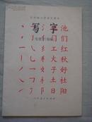 五年制小学语文课本:写字 毛笔字(临帖)