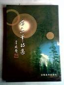 杨志华诗集 2000年1版1印 作者签名赠本