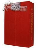 中国民间孤本年画(线装珍藏版)全2册