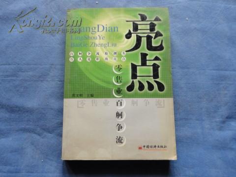 亮点 --- 零售业百舸争流 (3050册)