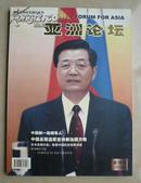 创刊号《亚洲论坛》(封面主席照片)