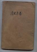 清史杂考(57年1版1印 缺封面封底 牛皮纸外护封)