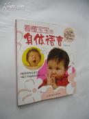 《看懂宝宝的身体语言》【张明真 著,彩色图文本】