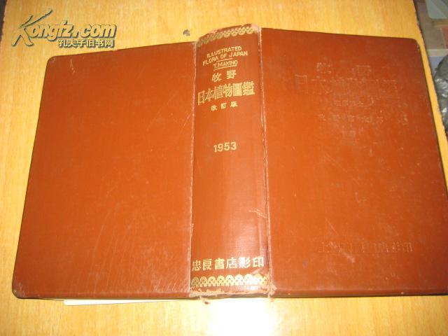 牧野日本植物图鉴(32开、精装本、1953年改订版)
