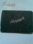 票证收藏;民国29年老笔记本;中宣队;袁次璋[有很多名人签名]