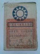 票证收藏;中华民国29年中国国民党党员证书[陈威.军字;48720号]