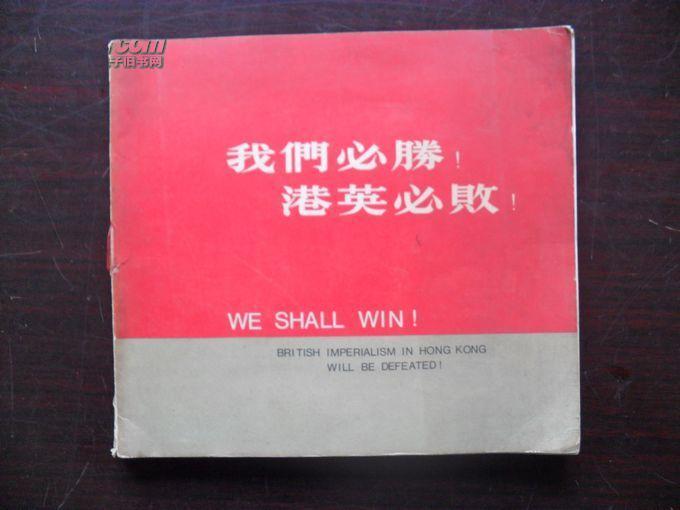 我们必胜 港英必败  香港大公报编印 1967年