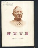陈云文选(1949-1956)  日文版精装.