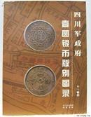 (上海教育)辛亥革命时期货币(9.5品)