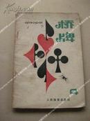 《桥牌》(4) 83年1版1印 包邮挂刷