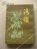 《清鉴》上下册 85年1版1印 包邮挂刷