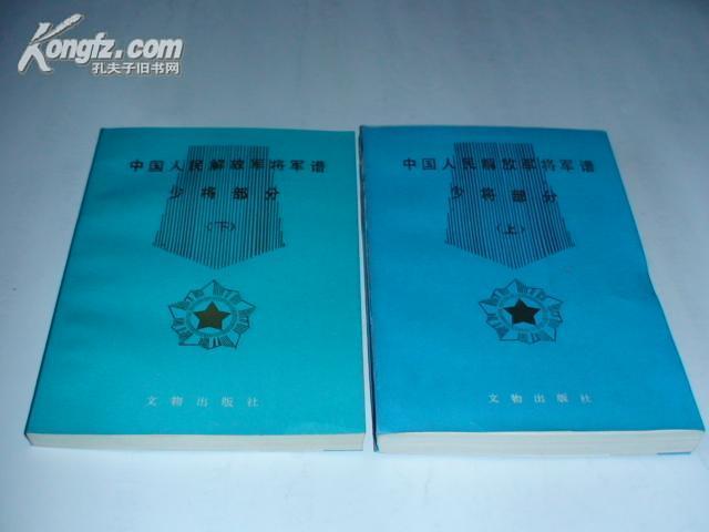 中国人民解放军将军谱(全2册1000余张照片)文物出版社 1987年1版1印