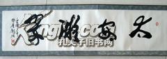 将军老书画家王舒冰书法横幅
