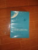 哲学的现代自然科学例证 【1986年1版1印 只印2300册】