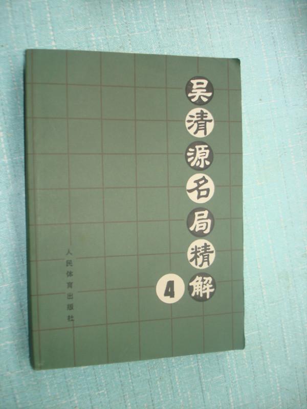 吴清源名局精解(4) 9品