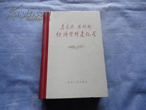 马克思恩格斯经济学创建纪略 (精装---3200册)