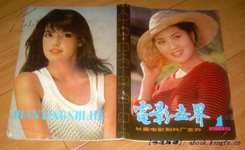 电影世界(1985年第1期,有常贵菊、凯兹、李羚、陈冲等)6元包邮挂!