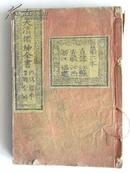 大清晋绅全书-亨集(道光版)15.8厘米-11.1厘米
