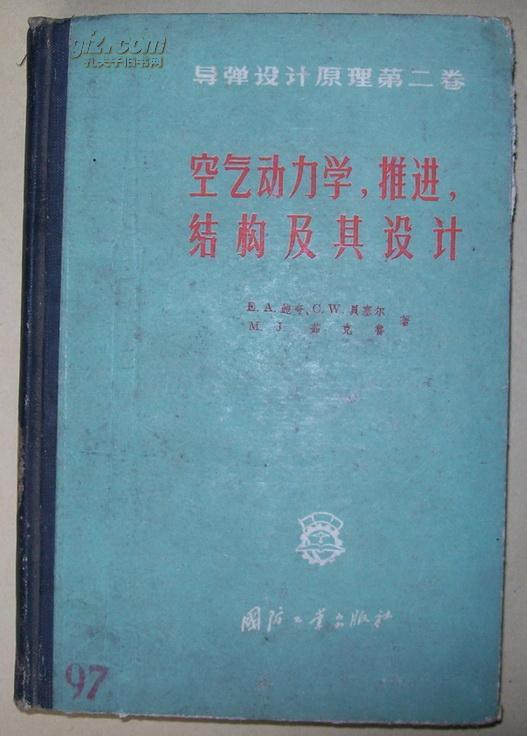 空气动力学.推进结构及其设计(导弹设计原理第二卷)