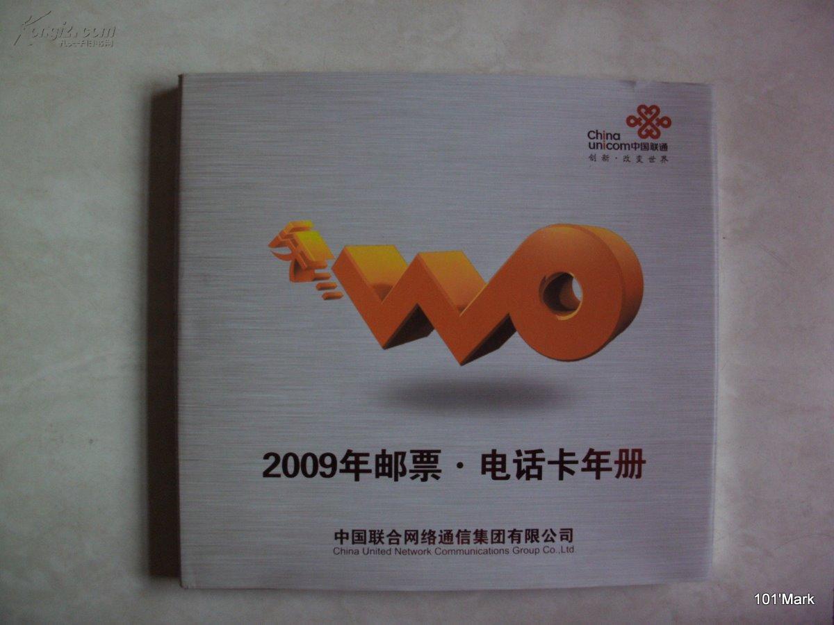 2009年邮票·电话卡年册(空册)