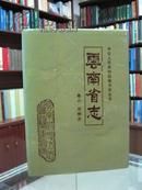 云南省志 卷六  动物志