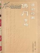 清初岭南佛门事略(私藏 仅印2000册)