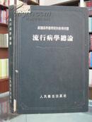 苏联高等医学院校教学用书 -- --流行病学总论