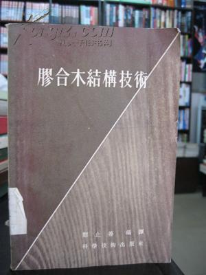 胶和木结枝技术 一版一印