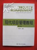 现代项目管理教程  第二版