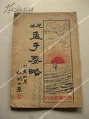 《孟子要略》全一册 民国24年版 包邮挂刷