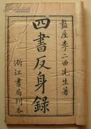 清浙江书局刊本:《四书反身录》(4册8卷)全
