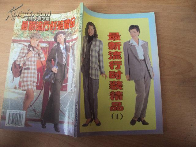 最新流行时装精品(Ⅱ)96年一版一印,特价