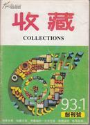 《收藏》1993年第1期(创刊号)-2003年第12期(总第132期) 共131册(有一册为两期合刊)