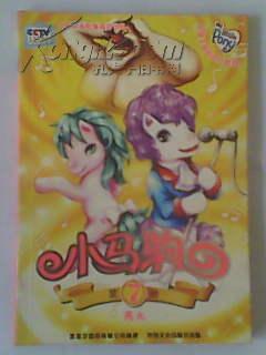 《小马驹》第7册 高档精品少年儿童益智读物,彩色连环画版本二手书籍
