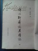 祥注聊斋志异图咏(中)