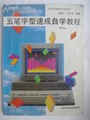 全国优秀畅销书(科技类)《五笔字型速成自学教程》