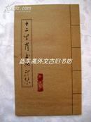 《十二生肖书画印集》【精美书画,作者签赠本】