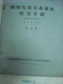 1960年--东北林学院--陈淑贤编著《国外狩猎事业发展情况介绍》