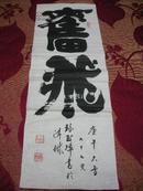 名家陈玉璋书法一幅(尺寸:99*34CM)~~~保真!!详见描述!!