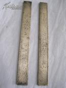 清代 文房铜镇尺 一对 上刻有文字 尺寸为2*17.5cm