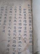 清代手抄 《阴阳三教获救千镇厌法经 张天师秘法硃书神符》字迹工整 内有大约200道符咒  32开