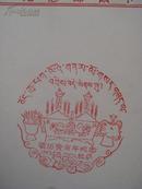 纪念邮戳卡:藏历癸亥年纪念1983